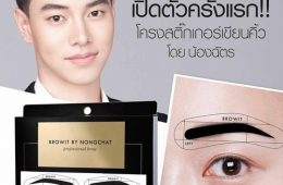 Browit Eyebrows by Nongchat